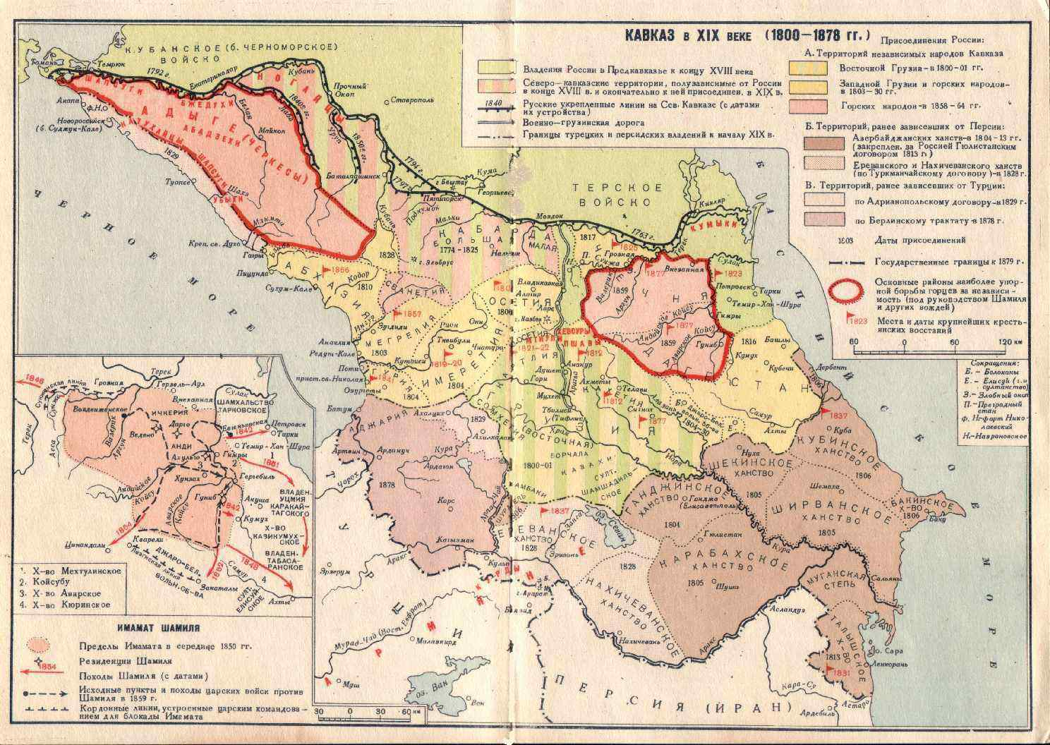 Historical Maps Of The Caucasus - South ossetia map