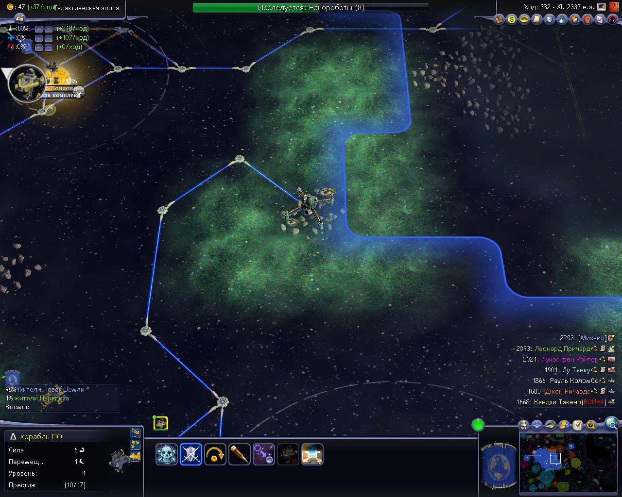 Как сделать космический корабль в civilization v