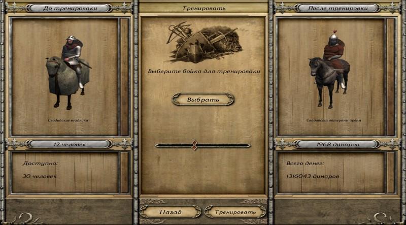 Mount and Blade: Warband. Как построить